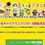 ゆるキャラグランプリ2013 日程と投票方法・ふなっしーの活躍は?