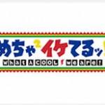 10月12日放送の『めちゃイケ!』はオカザイル2013 SP!!歌舞伎ザイルで復活!!