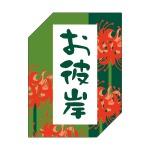 s_akihigan