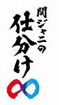 s shiwake 11月16日の関ジャニ仕分け∞カラオケワールドカップの結果!