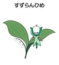 s_suzuran_sn