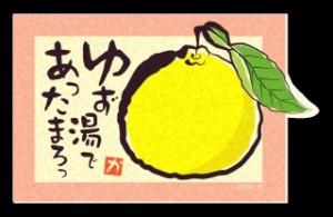 s_yuzu