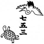 七五三の初穂料やお祝い金はいくら?熨斗(のし)袋の書き方やお祝いのお返しは?