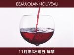 s_beaujolais_nouveau