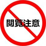 【閲覧注意!!】長野県諏訪湖で販売されているバッタソフトに驚愕!値段は?味は?