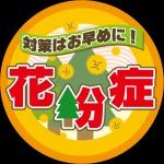 花粉症の効果的な予防・対策方法ま~日常生活・グッズ編~