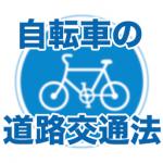 自転車罰則規定が改正・強化!2015年6月1日施行。自転車乗りは要チェック☆