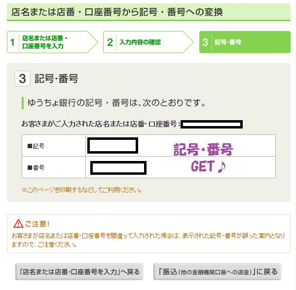 銀行 店名 ゆうちょ