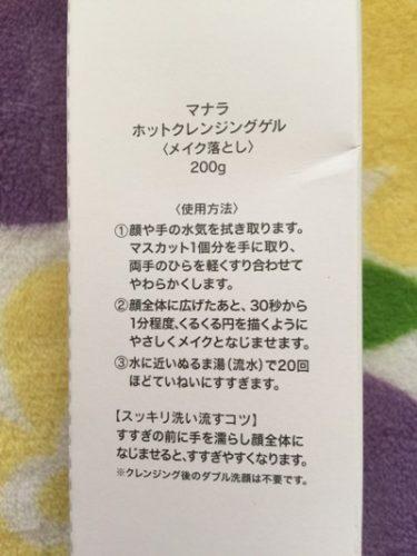 マナラ_9253