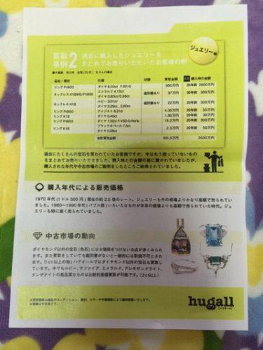 201607 kaitori_3993_0