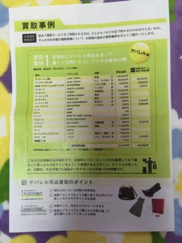 201607 kaitori_4336