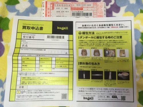 201607 kaitori_6528