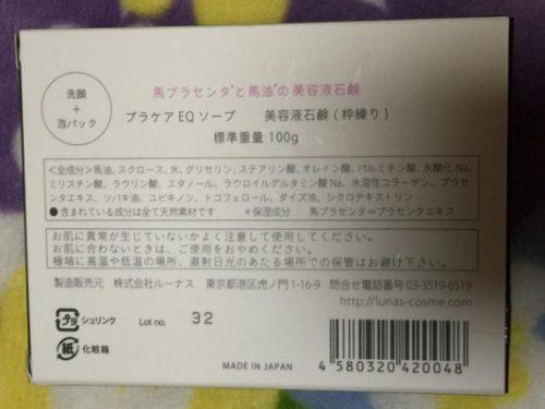 20160707 soap_755